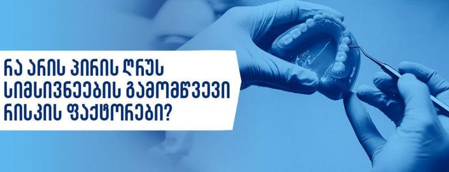 რა არის პირის ღრუს სიმსივნეების გამომწვევი რისკის ფაქტორები?