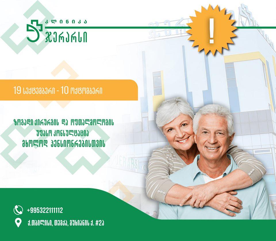 აქციას პენსიონრებისთვის - ოფთალმოლოგის უფასო კონსულტაცია