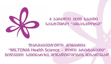 ბაქტერიული ვაგინოზი, მისი გავლენა ქალის რეპროდუქციულ  ჯანმრთელობაზე