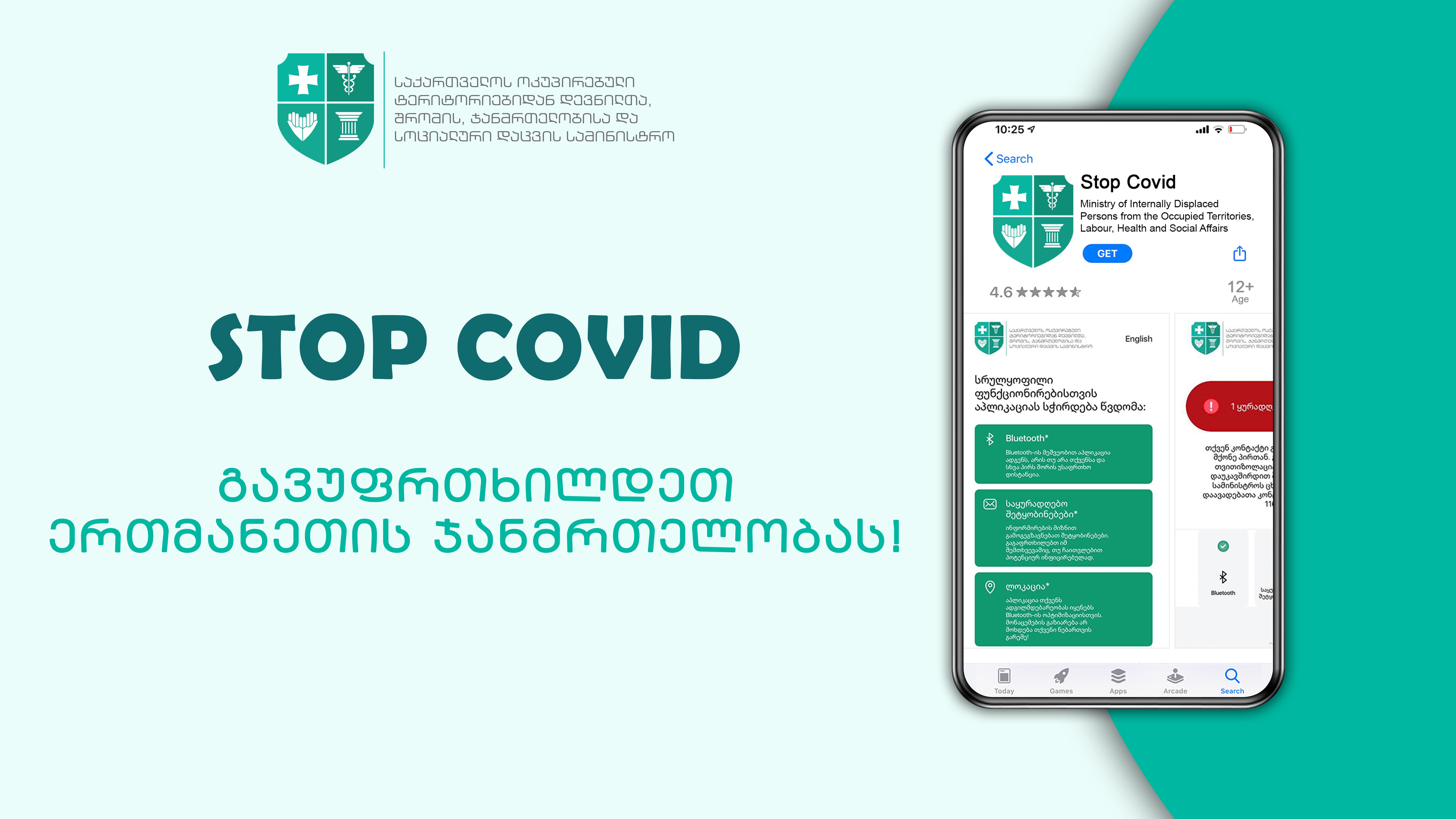 ინოვაციური აპლიკაცია STOP COVID