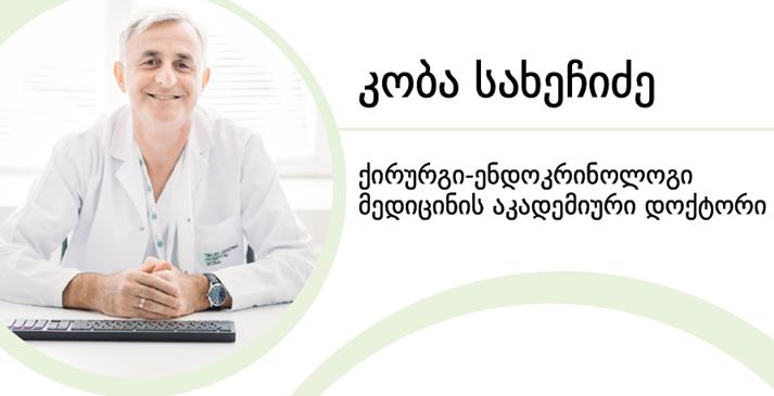 ფარისებრი ჯირკვლის დაავადებები