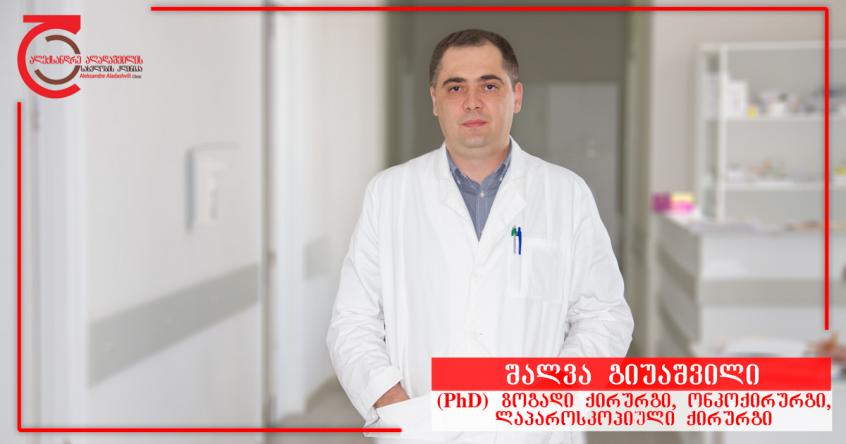 ნაღველკენჭოვანი დაავადებების მკურნალობა თანამედროვე ქირურგიული მეთოდებით