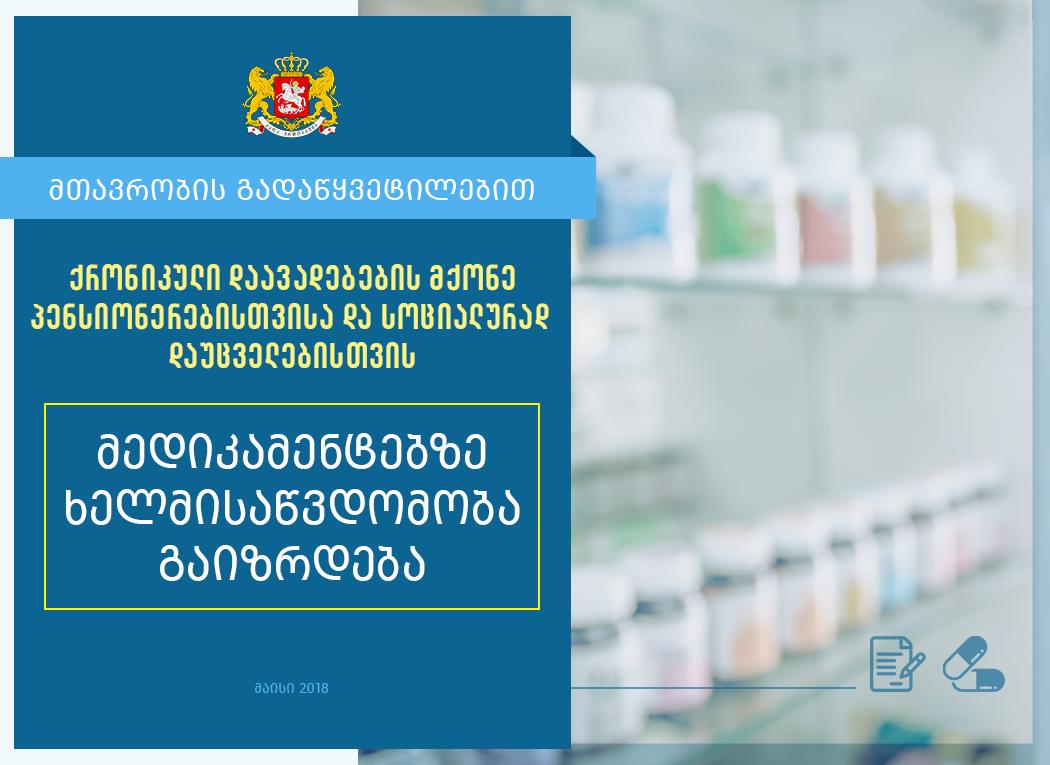 ქრონიკული დაავადებების სამკურნალო მედიკამენტებით უზრუნველყოფის პროგრამა