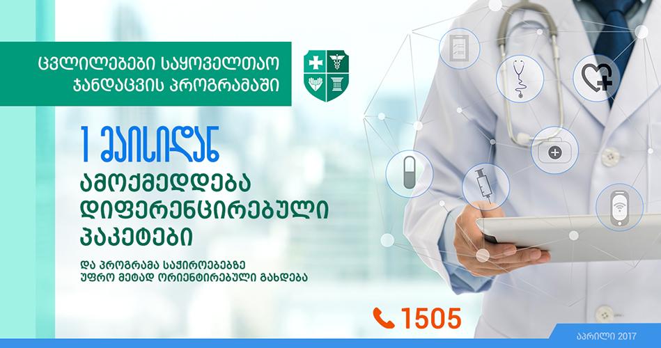 საყოველთაო ჯანდაცვის პროგრამაში ცვლილებები 1 მაისიდან ამოქმედდება