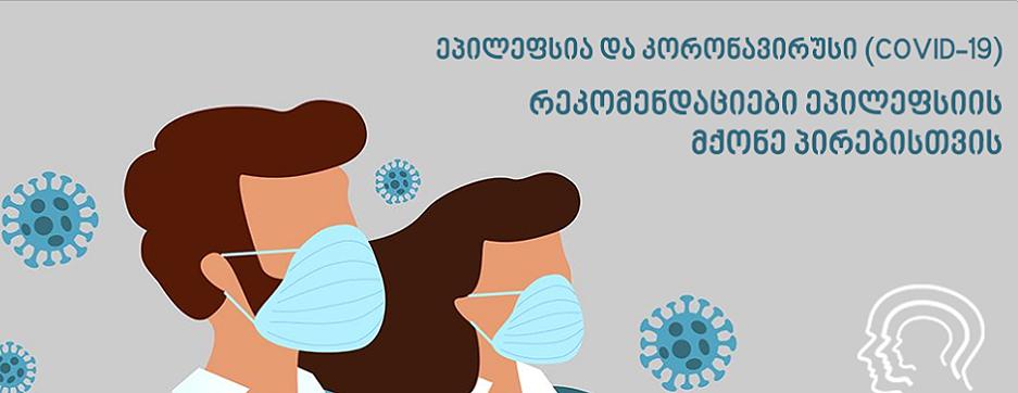 ეპილეფსია და კორონავირუსი (COVID-19) რეკომენდაციები ეპილეფსიის მქონე პირებისთვის