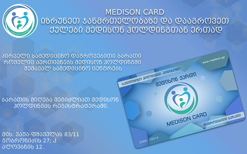 MEDISON CARD