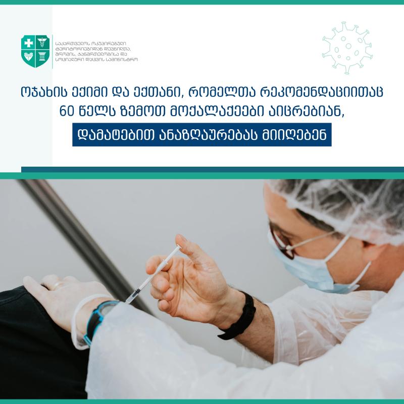 ოჯახის ექიმი და ექთანი, რომელთა რეკომენდაციითაც 60 წელს ზემოთ მოქალაქეები აიცრებიან, დამატებით ანაზღაურებას მიიღებენ