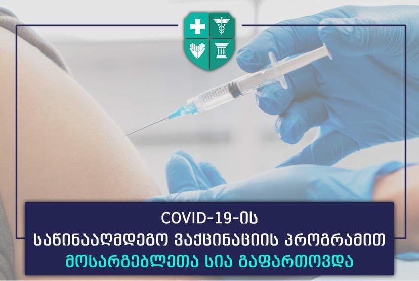 COVID-19-ის საწინააღმდეგო ვაქცინაციის  პროგრამით მოსარგებლეთა  სია  გაფართოვდა