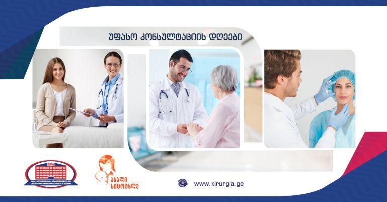 ქირურგიის ეროვნული ცენტრი გთავაზობთ ექიმების უფასო კონსულტაციებს