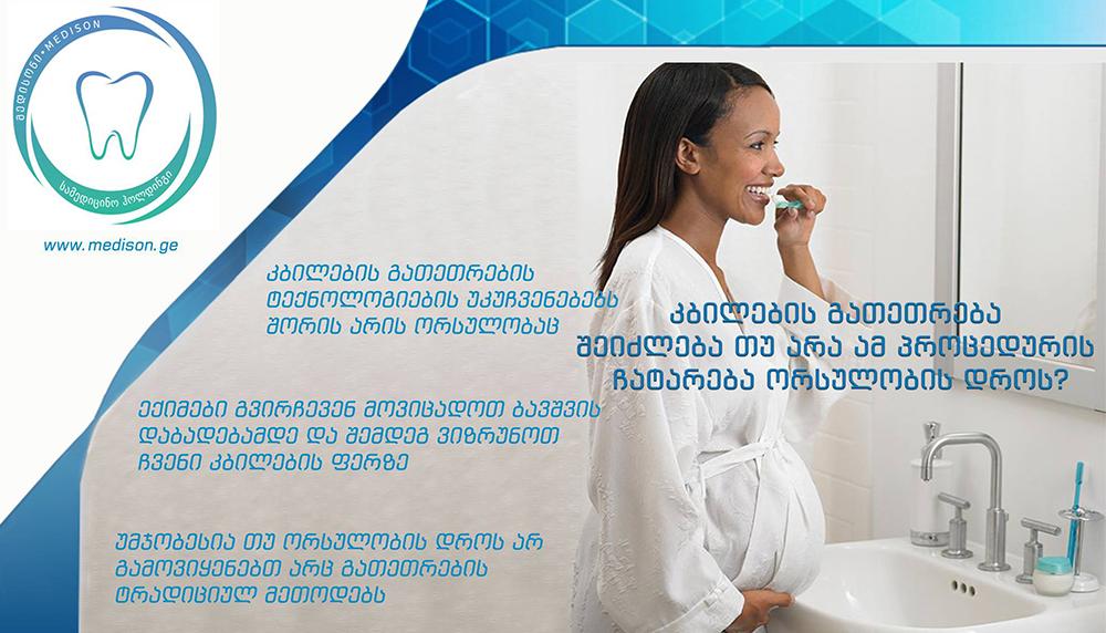შესაძლებელია თუ არა კბილების გათეთრება ორსულობის დროს